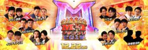 M-1決勝